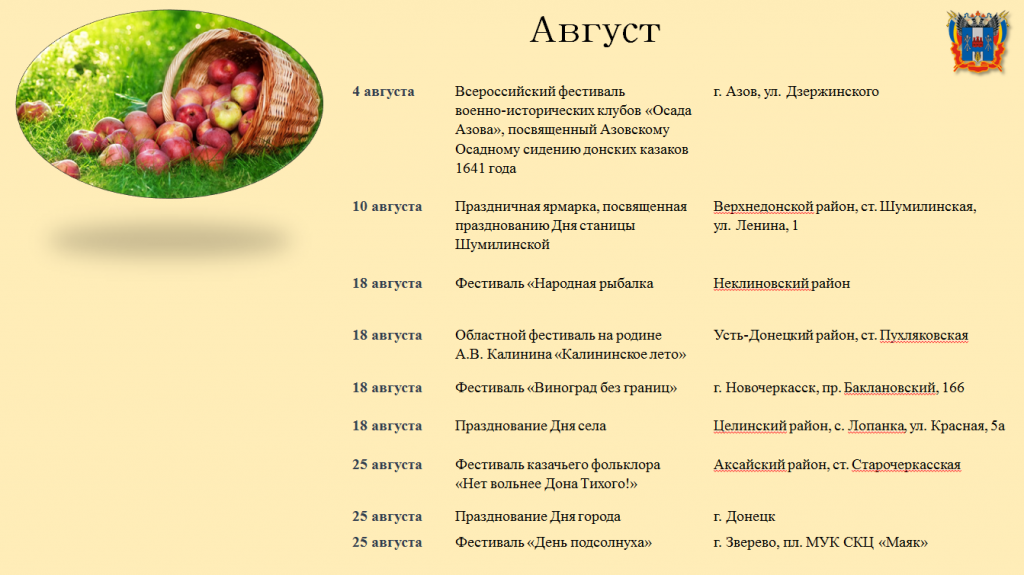 август_1.png